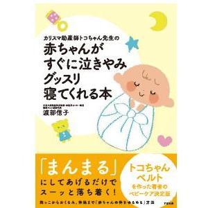 書籍 「カリスマ助産師トコちゃん先生の 赤ちゃんがすぐに泣きやみグッスリ寝てくれる本」|tocochan
