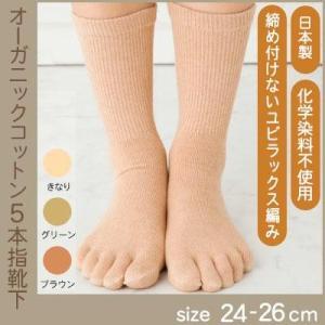 5本指ソックス ゆったり オーガニックコットン M 24〜26cm 生成 グリーン 茶 国産 日本製|tocochan
