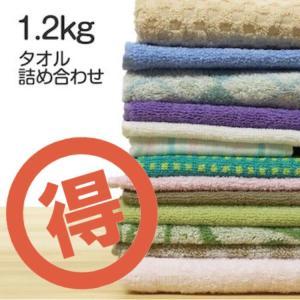 タオル まとめ買い 福袋 お買い得 タオルセット フェイスタオル バスタオル 1.2kg