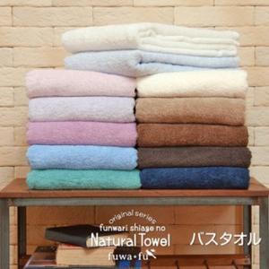 リッチサイズのゆったり大判バスタオル シンプルでボリューム感たっぷりのバスタオルです! ★NewCo...
