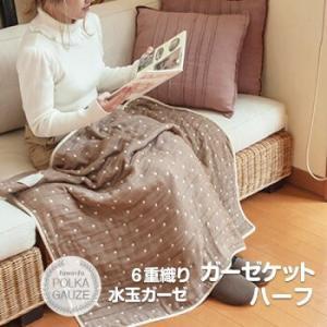 6重織り水玉ガーゼケット 100×140cm(ハーフサイズ) 通気性・保湿性・触感性に優れており、通...