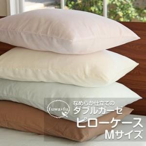 ピロケース ダブルガーゼ 枕カバー 43×63cm まくらカバーの写真