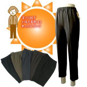 太陽光で暖かいズボン