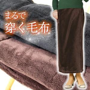 [37442]毛布に包まれたあの感覚!まるで履く毛布のようなフリースロング巻スカート フリース 90cm丈|toda-hifuku