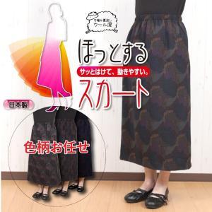 シニアのスカート
