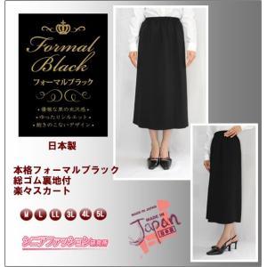 [4930](大きいサイズ)本格黒!ウエストゴムで作ったフォーマルスカート レディースフォーマルスカート 総丈70cm 4L 5L toda-hifuku 02