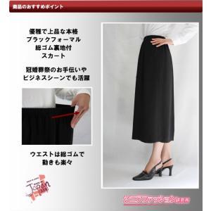 [4930](大きいサイズ)本格黒!ウエストゴムで作ったフォーマルスカート レディースフォーマルスカート 総丈70cm 4L 5L toda-hifuku 03