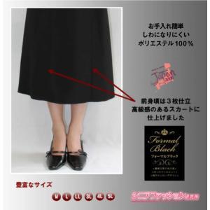 [4930](大きいサイズ)本格黒!ウエストゴムで作ったフォーマルスカート レディースフォーマルスカート 総丈70cm 4L 5L toda-hifuku 04
