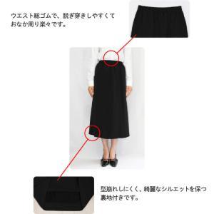 [4930](大きいサイズ)本格黒!ウエストゴムで作ったフォーマルスカート レディースフォーマルスカート 総丈70cm 4L 5L toda-hifuku 05