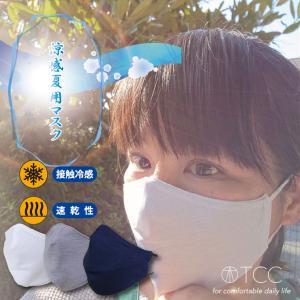 [60296] 【日本製】夏用涼感マスク 1枚組 非医療用 洗える 耳ゴムアジャスター付き 小さいサイズ 普通サイズ 大きいサイズ 超大きいサイズ 白 ブルー グレー 紺|toda-hifuku