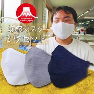 [60296] 【日本製】マスク3枚セット 夏用涼感接触冷感エチケットマスク 1枚組 洗える 飛沫防止 フリーサイズ 耳ゴムアジャスター付き 白 ブルー グレー 紺|toda-hifuku