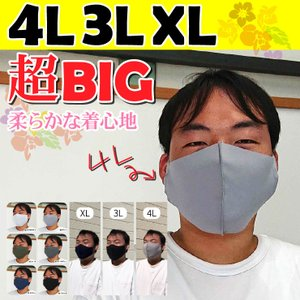 [60297-b]【日本製】12/20再販!予約受付中 超BIG!3L・4Lサイズ 柔らかい生地で作った立体布マスク 2枚組 非医療用 ファッションマスク 飛沫防止 日焼け防止|toda-hifuku