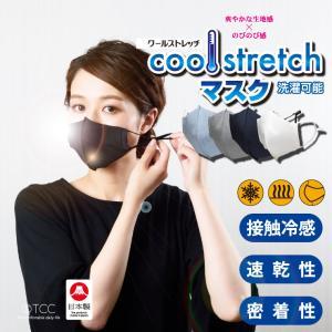 [60299] 接触冷感生地採用 立体布マスク 2枚組 非医療用 ファッションマスク 飛沫防止 フリーサイズ 耳ゴムアジャスター付き 小さいサイズ 大きいサイズ|toda-hifuku