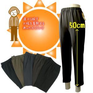 シニアファッション レディース 短い 短め 通年 暖かい 厚みのある シニアフリーパンツ 太陽光 股下50cm [80321-50]|toda-hifuku
