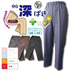 [80388]抗菌防臭!日本製 国産品質!腰曲がり体型カバー!抗菌防臭加工ソフトサージ深履きパンツ 股下約60cm|toda-hifuku