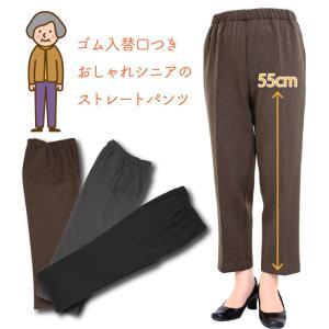 シニアファッション レディース 短い 短め 柔らか 裏起毛 あったか パンツ 股下55cm シニア ミセス ハイミセス [98459-55]|toda-hifuku