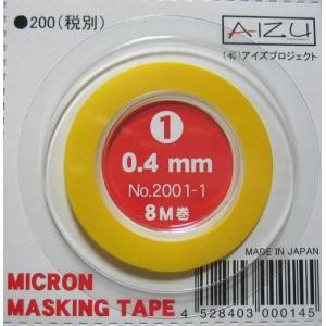 AIZU 2001-1 ミクロンマスキングテープ 0.4mm 8M巻 アイズプロジェクト