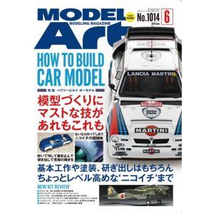 ■特 集:ハウツービルド カーモデル    ・カーモデル製作における7つの疑問 ・WRC史上にその名...