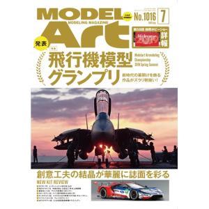 月刊モデルアート 2019年7月号