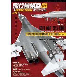 飛行機模型スペシャル No.14
