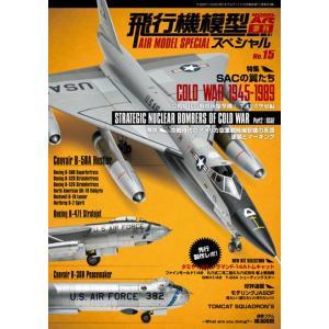 飛行機模型スペシャル No.15