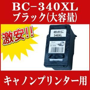 キャノン CANON リサイクルインク BC-...の関連商品8