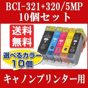 【自由選択 10個】CANON(キャノン) 互換インクカートリッジ BCI-321+320/5MP BCI-320PGBK BCI-321C BCI-321M BCI-321Y BCI-321BK MP990 MP980 MP640 MP630