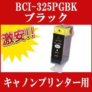 CANON(キャノン) 互換インクカートリッジ BCI-325PGBK (ブラック) 単品1本 MG8230 MG8130 MG6230 MG6130 MG5330 MG5230 MG5130 MX893 MX883 iP4930 iP4830|todai