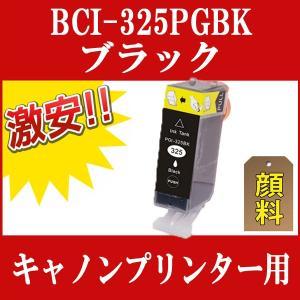 CANON(キャノン) 互換インクカートリッジ 顔料インク BCI-325PGBK (ブラック) 単品1本 PIXUS MG8230 MG8130 MG6230 MG6130 MG5330 MG5230 MG5130 MX893 MX883|todai