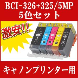CANON(キャノン) 互換インクカートリッジ BCI-326+325/5MP 5色セット BCI-325PGBK BCI-326C BCI-326M BCI-326Y BCI-326BK MG8230 MG8130 MG6230 MG6130 MG5330|todai