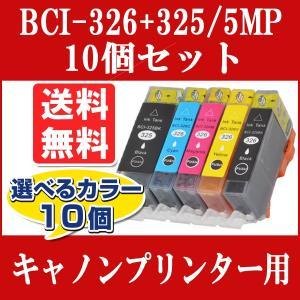 【自由選択10個】CANON(キャノン) 互換インクカートリッジ BCI-326+325/5MP BCI-325PGBK BCI-326C BCI-326M BCI-326Y BCI-326BK MG8230 MG8130 MG6230 MG6130|todai