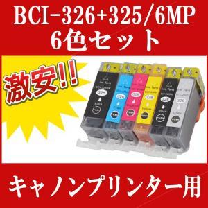 CANON(キャノン) 互換インクカートリッジ BCI-326+325/6MP 6色セット BCI-325PGBK BCI-326C BCI-326M BCI-326Y BCI-326BK BCI-326GY MG8230 MG8130 MG6230|todai