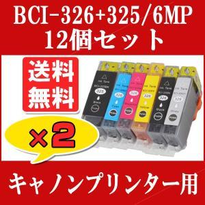 CANON(キャノン) 互換インクカートリッジ BCI-326+325/6MP 6色セット×2パック BCI-325PGBK BCI-326C BCI-326M BCI-326Y BCI-326BK BCI-326GY MG6230 MG6130|todai