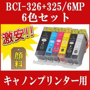 CANON(キャノン) 互換インクカートリッジ 顔料インク BCI-326+325/6MP 6色セット BCI-325PGBK BCI-326C BCI-326M BCI-326Y BCI-326BK BCI-326GY MG8230 MG8130|todai