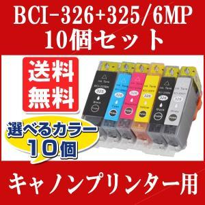 【自由選択 10個】CANON(キャノン) 互換インク BCI-326+325 BCI-325PGBK BCI-326C BCI-326M BCI-326Y BCI-326BK BCI-326GY MG8230 MG8130 MG6230 MG6130|todai