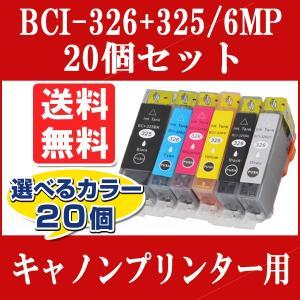 【自由選択20個】CANON(キャノン) 互換インク BCI-326+325/6MP BCI-325PGBK BCI-326C BCI-326M BCI-326Y BCI-326BK BCI-326GY MG8230 MG8130 MG6230 MG6130|todai