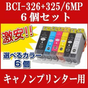 【自由選択 6個】CANON(キャノン) 互換インク BCI-326+325/6MP BCI-325PGBK BCI-326C BCI-326M BCI-326Y BCI-326BK BCI-326GY MG8230 MG8130 MG6230 MG6130|todai