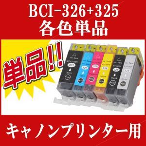 CANON(キャノン) 互換インクカートリッジ BCI-326/325 各色単品 BCI-325PGBK BCI-326C BCI-326M BCI-326Y BCI-326BK BCI-326GY MG8230 MG8130 MG5330 MG6130|todai