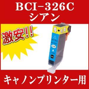 CANON(キャノン) 互換インクカートリッジ BCI-326C (シアン) 単品1本 MG8230 MG8130 MG6230 MG6130 MG5330 MG5230 MG5130 MX893 MX883 iP4930 iP4830 iX6530|todai