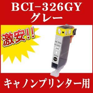 CANON(キャノン) 互換インクカートリッジ BCI-326GY (グレー) 単品1本 MG8230 MG8130 MG6230 MG6130 ピクサス|todai