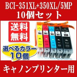 【自由選択 10個】CANON(キャノン) 互換...の商品画像