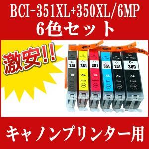 CANON(キャノン) 互換インクカートリッジ BCI-351XL+350XL/6MP 6色セット BCI-350XLPGBK BCI-351XLC BCI-351XLM BCI-351XLY BCI-351XLBK BCI-351XLGY ピクサス|todai