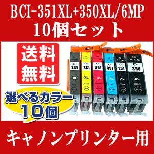 【自由選択 10個】CANON(キャノン) 互...の関連商品8