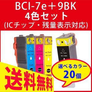 【自由選択 20個】CANON(キャノン) 互換インクカートリッジ BCI-7E+9BK対応 PIXUS BCI-9BK BCI-7eC BCI-7eM BCI-7eY MP520 MP510 iP3500 iP3300 iX5000