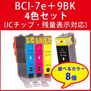 【自由選択 8個】CANON(キャノン) 互換インクカートリッジ BCI-7E+9BK対応 PIXUS BCI-9BK BCI-7eC BCI-7eM BCI-7eY MP520 MP510 iP3500 iP3300 iX5000