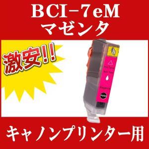 CANON(キャノン) 互換インクカートリッジ BCI-7EM (マゼンタ) 単品1本 PIXUS MP970 MP960 MP950 MP900 MP830 MP810 MP800 MP790 MP770 MP610 MP600 MP520 MP510
