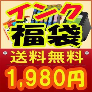 インク福袋 送料無料 エプソン キャノン ブラザー HP 型番が選べる 互換インク リサイクルインク|todai