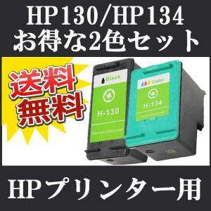 HP ( ヒューレット・パッカード ) リサイクルインク HP130 HP134 各色1個(計2個) Deskjet 5740 6840 Officejet 7210 7410 Photosmart 8753 2575 2610 2710|todai