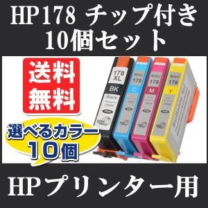 【自由選択 10個】HP (ヒューレット・パッカード) 互換インク HP178 ICチップ付き CR281AA Deskjet 3070A 3520 Officejet 4620 Photosmart 5510 5520 5521|todai