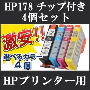 【自由選択 4個】HP (ヒューレット・パッカード) 互換インク HP178 ICチップ付き CR281AA Deskjet 3070A 3520 Officejet 4620 Photosmart 5510 5520 5521|todai